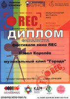 Диплом Павел Королев студия. Фестиваль кино REC Russian Elementary Cinema