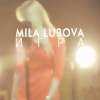 Mila Lubova - Игра [OFFICIAL VIDEO]