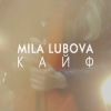 Mila Lubova - Кайф [OFFICIAL VIDEO]